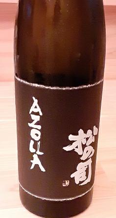 松の司AZOLLA847本No.551
