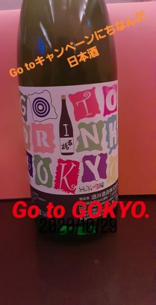 GOKYO